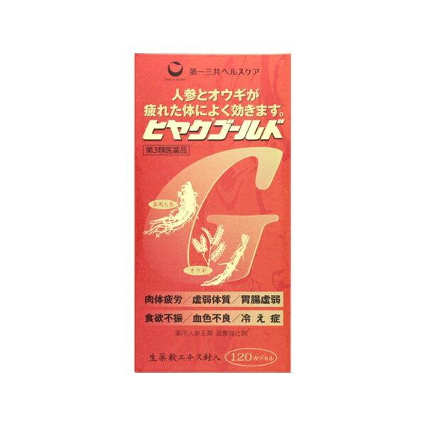 第一三共ヘルスケア 【第3類医薬品】 ヒヤクゴールド(120カプセル)〔ビタミン剤〕