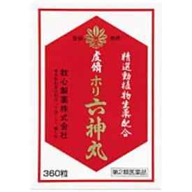 【第2類医薬品】 ホリ六神丸(360粒)【wtmedi】救心製薬 kyushin
