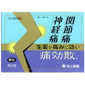 【第2類医薬品】 痛効散(40包)【wtmedi】救心製薬 kyushin
