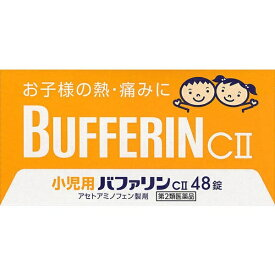【第2類医薬品】 小児用バファリンC2(48錠)〔鎮痛剤〕【wtmedi】LION ライオン