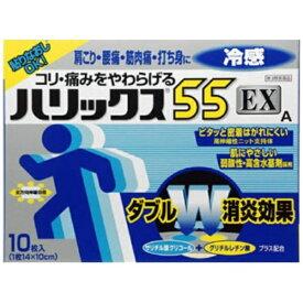 【第3類医薬品】 ハリックス55EX冷感(10枚)【wtmedi】LION ライオン