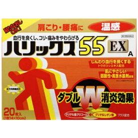 【第3類医薬品】 ハリックス55EX温感(20枚)【wtmedi】LION ライオン