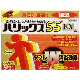 【第3類医薬品】 ハリックス55EX温感ハーフサイズ(12枚)【wtmedi】LION ライオン