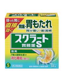 【第2類医薬品】 スクラート胃腸薬S(散剤)(34包)〔胃腸薬〕【wtmedi】LION ライオン