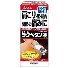 【第3類医薬品】 ラクペタン液(100mL)【wtmedi】ラクール製薬 Rakool