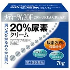 【第3類医薬品】 メディータム20E(70g)【wtmedi】ラクール製薬 Rakool