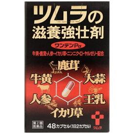 【第2類医薬品】 ツムラの滋養強壮剤ワンテンPα(ピーアルファ)(48カプセル)ツムラ tsumura