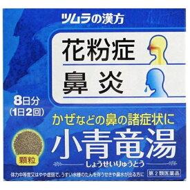 【第2類医薬品】 ツムラ漢方小青竜湯エキス顆粒(16包)〔漢方薬〕【wtmedi】ツムラ tsumura