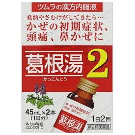 【第2類医薬品】 ツムラ漢方葛根湯液2(45mL×2本)〔漢方薬〕【wtmedi】ツムラ tsumura