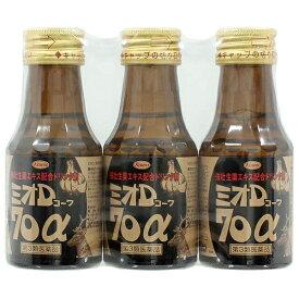【第3類医薬品】 ミオDコーワ70α(70mL×3本)〔栄養ドリンク〕KOWA 興和