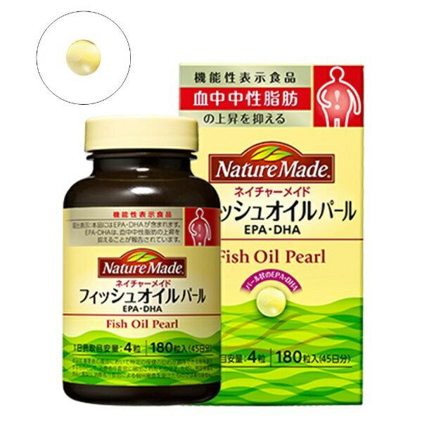 大塚製薬 Otsuka NatureMade(ネイチャーメイド)フィッシュオイル(EPA/DHA)パール(180粒)