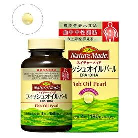 大塚製薬 Otsuka NatureMade(ネイチャーメイド)フィッシュオイル(EPA/DHA)パール(180粒)【rb_pcp】