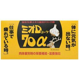 【第3類医薬品】 ミオDコーワ70α(70mL×10本)〔栄養ドリンク〕【wtmedi】KOWA 興和