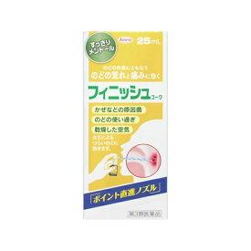 【第3類医薬品】 フィニッシュコーワ(25mL)【wtmedi】KOWA 興和