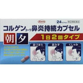 【第(2)類医薬品】 コルゲンコーワ鼻炎持続カプセル(24カプセル)〔鼻炎薬〕KOWA 興和
