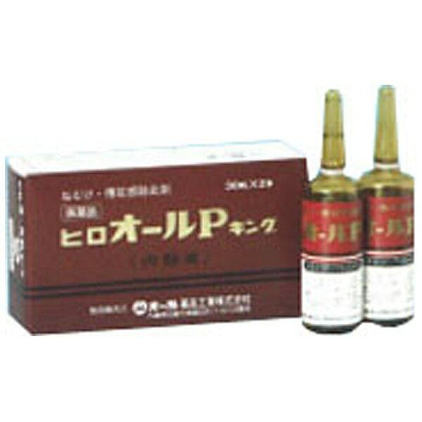 【第3類医薬品】 ヒロオールPキング内服液(30mL×2本)〔眠気覚まし〕オール薬品