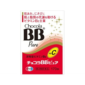 【第3類医薬品】 チョコラBBピュア(170錠)〔ビタミン剤〕【wtmedi】エーザイ Eisai