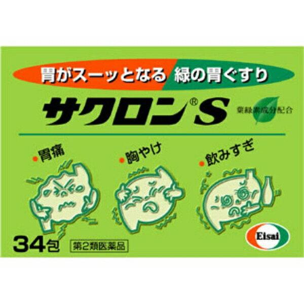 【第2類医薬品】 サクロンS(34包)〔胃腸薬〕エーザイ Eisai