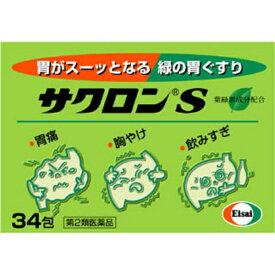【第2類医薬品】 サクロンS(34包)〔胃腸薬〕【wtmedi】エーザイ Eisai