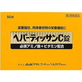 【第3類医薬品】 ヘパーティッサンC錠(50錠)〔ビタミン剤〕アサヒグループ食品