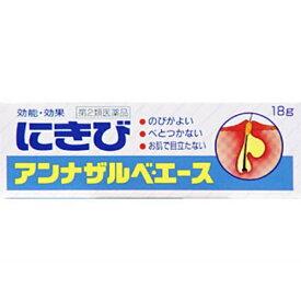 【第2類医薬品】 アンナザルベ・エース(18g)【rb_pcp】エスエス製薬 SSP