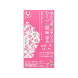 【第2類医薬品】 ルビーナめぐり(60錠)【wtmedi】武田コンシューマーヘルスケア Takeda Consumer Healthcare Company