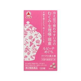 【第2類医薬品】 ルビーナめぐり(120錠)【wtmedi】武田コンシューマーヘルスケア Takeda Consumer Healthcare Company
