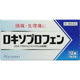 【第1類医薬品】 ロキソプロフェン錠「クニヒロ」(12錠)〔鎮痛剤〕【第一類医薬品ご購入の前にを必ずお読みください】皇漢堂製薬
