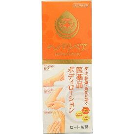 【第2類医薬品】 ヘパリペア(50mL)ロート製薬 ROHTO