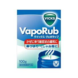 【wtmedi】VICKS(ヴィックス) ヴェポラッブ(100g)医薬部外品【代引きの場合】大型商品と同一注文不可・最短日配送大正製薬 Taisho
