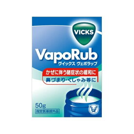 【wtmedi】【VICKS(ヴィックス)】 ヴェポラップ 瓶(50g)【医薬部外品】【代引きの場合】大型商品と同一注文不可・最短日配送大正製薬 Taisho