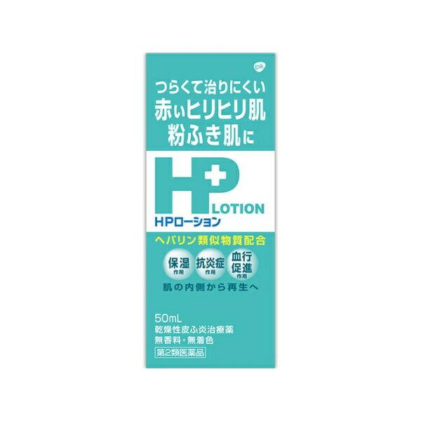 【第2類医薬品】 HPローション(50mL)GSK グラクソ・スミスクライン