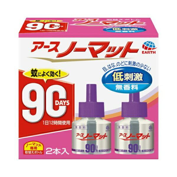 アース製薬 アースノーマット 90日用 取替えボトル 無香料 2本入 〔蚊取り用品〕