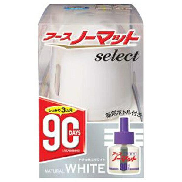 ノーマットselect90日セット ホワイト 〔コード式〕アース製薬