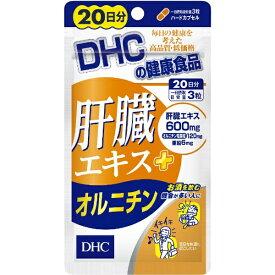 DHC ディーエイチシー DHC(ディーエイチシー) 肝臓エキス+オルニチン 20日分(60粒)〔栄養補助食品〕【wtcool】