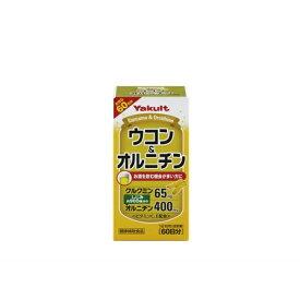 ヤクルトヘルスフーズ Yakult Health Foods 【wtcool】Yakult(ヤクルト)ウコン&オルニチン 600粒【代引きの場合】大型商品と同一注文不可・最短日配送