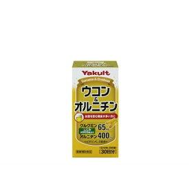 ヤクルトヘルスフーズ Yakult Health Foods 【wtcool】Yakult(ヤクルト)ウコン&オルニチン 300粒【代引きの場合】大型商品と同一注文不可・最短日配送