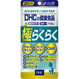 DHC ディーエイチシー DHC(ディーエイチシー) 目的に合わせた複合タイプ極らくらく 20日分(120粒)〔栄養補助食品〕【wtcool】