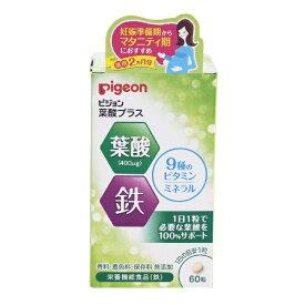 ピジョン pigeon 葉酸プラス(60粒)