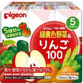 ピジョン pigeon 緑黄色野菜&リ 125mlx3〔離乳食・ベビーフード 〕【wtbaby】