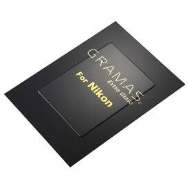坂本ラヂヲ 液晶保護ガラス Extra Glass(ニコン D750専用)DCG-NI06[DCGNI06GRAMASEXTRAGL]