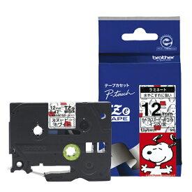 ブラザー brother 【ブラザー純正】ピータッチ ラミネートテープ TZe-SW31 幅12mm (黒文字/スヌーピーホワイト) TZe TAPE スヌーピーホワイト TZe-SW31 [黒文字 /12mm幅][TZESW31]