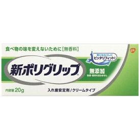 新ポリグリップ 入れ歯安定剤無添加 20g 医薬部外品アース製薬 Earth