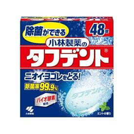 タフデント 入れ歯洗浄剤 48錠小林製薬 Kobayashi