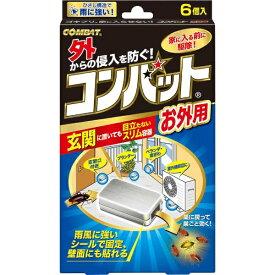 コンバットお外用 6個入〔ゴキブリ対策〕大日本除虫菊 KINCHO