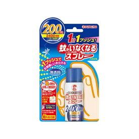 蚊がいなくなるスプレー200日用 45ml〔スプレー〕【rb_pcp】大日本除虫菊 KINCHO