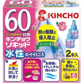 水性キンチョウリキッド 60日用 ローズの香り 取替液 2個入 〔コード式〕大日本除虫菊 KINCHO