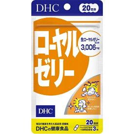 DHC ディーエイチシー DHC(ディーエイチシー) ローヤルゼリー 20日分(60粒)〔栄養補助食品〕【wtcool】