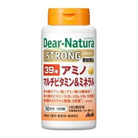 アサヒグループ食品 Asahi Group Foods Dear-Natura(ディアナチュラ) ストロング 39種アミノマルチビタミン&ミネラル(150粒)〔栄養補助食品〕【wtcool】
