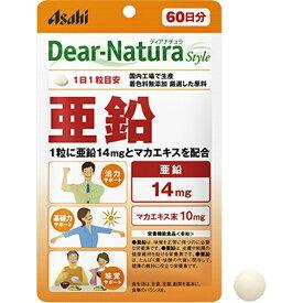 アサヒグループ食品 Asahi Group Foods Dear-Natura(ディアナチュラ)ディアナチュラスタイル 亜鉛(60粒)〔栄養補助食品〕【rb_pcp】